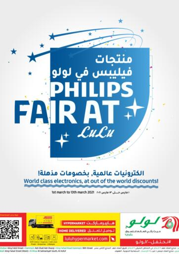 KSA, Saudi Arabia, Saudi - Al Hasa LULU Hypermarket  offers in D4D Online. Philips Fair. Now you can get your daily products from your favorite brands during the 'Philips Fair' at LULU Hypermarket Stores. This offer is only valid Till 13th March 2021.. Till 13th March