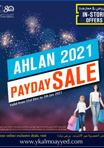 Bahrain Y.K. Almoayyed & Sons ( Electronics) offers in D4D Online. Ahlan 2021 Payday Sale. Shop Online at Y.K. Almoayyed & Sons ( Electronics) And Get Your Products at Ahlan 2021 Payday Sale Deals. Valid Until 5th January 2021. Enjoy Shopping!. Till 5th January
