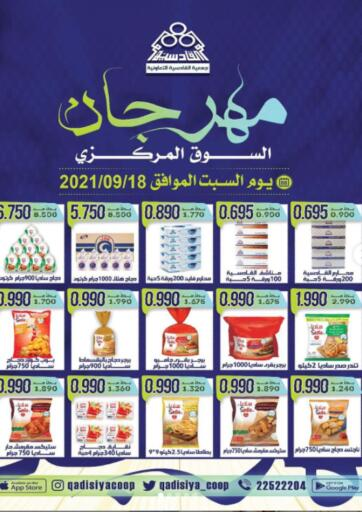 Kuwait Qadisiyah Cooperative Society offers in D4D Online. Central Market Festival. . Only On 18th September
