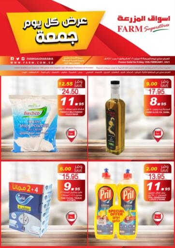 KSA, Saudi Arabia, Saudi - Al Hasa Farm Superstores offers in D4D Online. Friday Offer. Now you can get your daily products from your favorite brands during the Friday Offer' at Farm Superstores This offer is only valid Only On 19th February 2021.. Only On 19th February