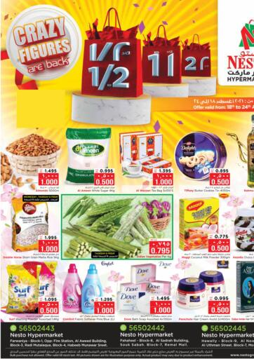 Kuwait Nesto Hypermarkets offers in D4D Online. Crazy Figures Are Back!. . Till 24th August
