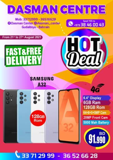 Bahrain Dasman Centre offers in D4D Online. Hot Deal. . Till 27th August