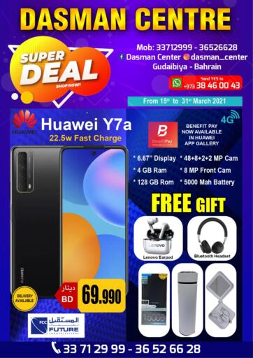 Bahrain Dasman Centre offers in D4D Online. Super Deal. Dasman Centre provides Super Deal on Mobiles of different brands. This offer is valid until 31st March! Enjoy shopping!!. Till 31st March