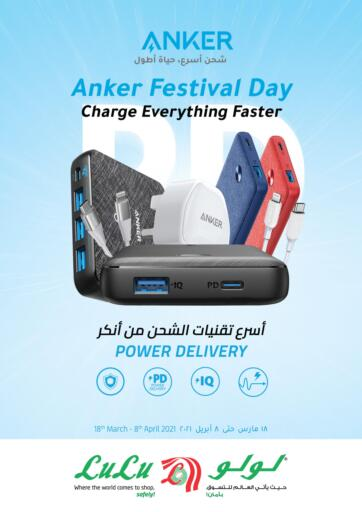 KSA, Saudi Arabia, Saudi - Jubail LULU Hypermarket  offers in D4D Online. Anker Festival Day. Goodness Forever At LULU Hypermarket, Offers Going On For Small And Large Appliances. Grab Your Favorites At Low Price.  Offer Valid Till 08th April 2021. Happy Shopping!!!. Till 08th April