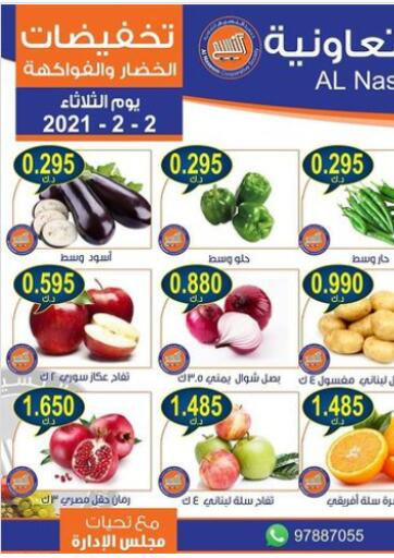 Kuwait Al Naseem Cooperative Society offers in D4D Online. Special Offer. . Only On 2nd February