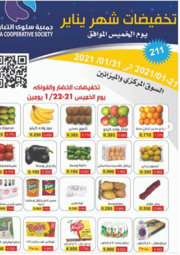 Kuwait Salwa Co-Operative Society  offers in D4D Online. Special Offer. . Till 31st January