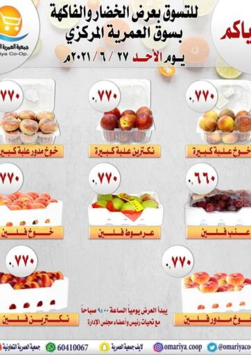 Kuwait Omariya Co-operative Society offers in D4D Online. Fruits & Vegetables Offer. . Only On 27th June
