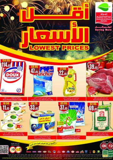 KSA, Saudi Arabia, Saudi - Al Khobar Othaim Markets offers in D4D Online. Lowest Prices. Come On In! Lowest Prices Deal Happening Here! Visit The Store Now And Get Products at Best Price From Othaim Markets. Offer Valid Till 12th January 2021.  Enjoy Shopping!. Till 12th January
