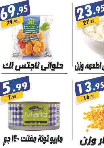 Egypt - Cairo El Fergany Hyper Market   offers in D4D Online. Hot Offers. . Until Stock Last