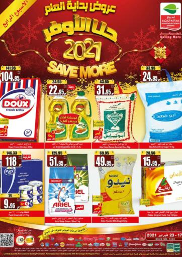 KSA, Saudi Arabia, Saudi - Al Hasa Othaim Markets offers in D4D Online. Save More. Now you can get your daily products from your favorite brands during the 'Save More' at Othaim Markets Stores. This offer is only valid Till 23rd February 2021.. Till 23rd February