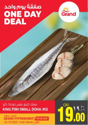 Qatar - Al-Shahaniya Grand Hypermarket offers in D4D Online. One Day Deal. . Only On 19th October