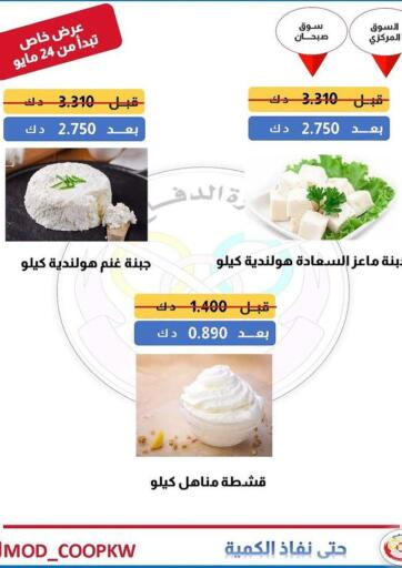 Kuwait Ministry Of Defense Consumer Association Co-operative Society offers in D4D Online. Special Offer. . Till 24th May