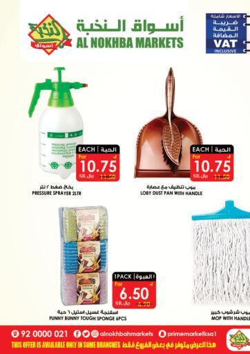 KSA, Saudi Arabia, Saudi - Sakaka Prime Supermarket offers in D4D Online. Homeware Special Offers. . Till 17th June
