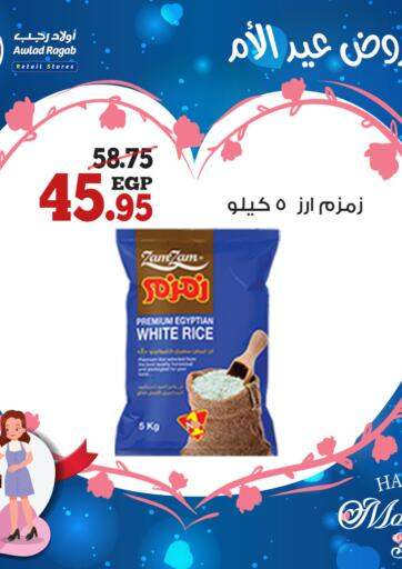 Egypt - Cairo Awlad Ragab offers in D4D Online. Happy Mother's Day. . Till 13th March