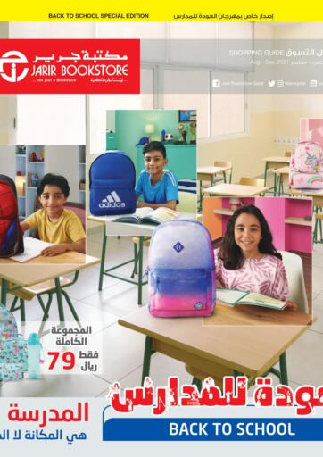 Qatar - Al Daayen Jarir Bookstore  offers in D4D Online. Back To School. Back To School Offers Are Available At Jarir Bookstore . Offers Are Valid Till 30th September.  Enjoy!!. Till 30th September