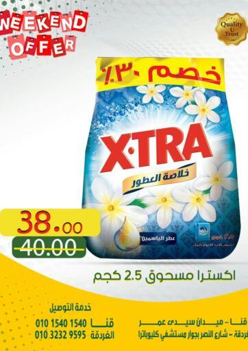 Egypt - Cairo Al Habib Market offers in D4D Online. Weekend Offer. . Till 18th September