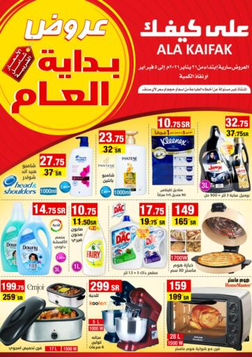 KSA, Saudi Arabia, Saudi - Riyadh Ala Kaifak offers in D4D Online. New Year Offers. . Till 5th February