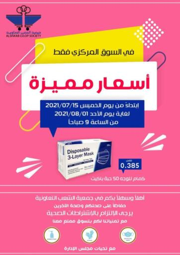 Kuwait Al Sha'ab Co-op Society offers in D4D Online. Special prices. . Till 01st August