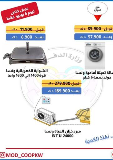 Kuwait Ministry Of Defense Consumer Association Co-operative Society offers in D4D Online. Special Offer. . Only On 6th June