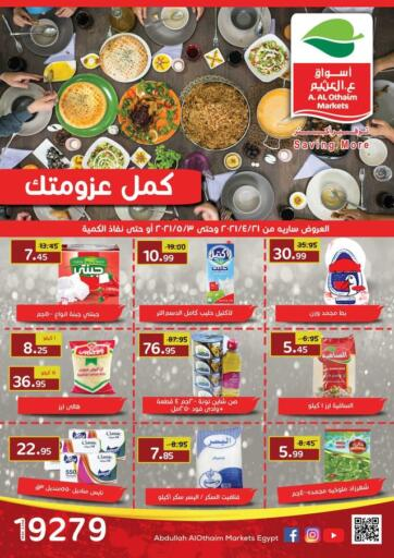 Egypt - Cairo Othaim Market   offers in D4D Online. More savings. . Till 3rd May