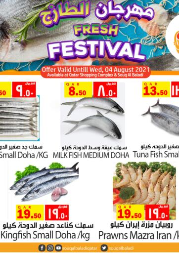 Qatar - Doha Al Baladi Group offers in D4D Online. Fresh Festival. . Only On 04th August