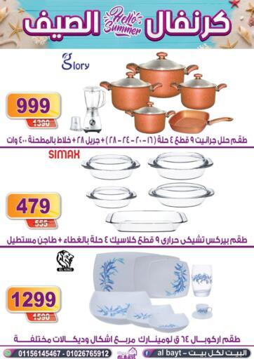 Egypt - Cairo Al Bayt offers in D4D Online. Hello Summer. . Till 4th August