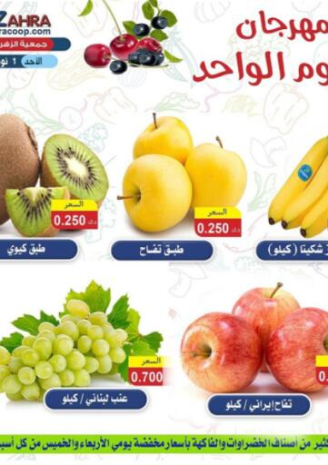 Kuwait ZAHRA COOPERATIVE SOCIETY offers in D4D Online. Special Offer. . Only On 01st November