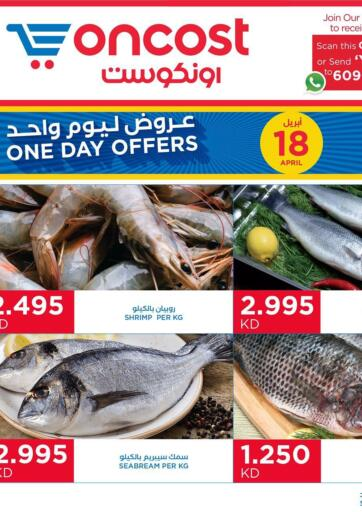 Kuwait Oncost offers in D4D Online. One Day Offers @ Al Jahra. . Only On 18th April
