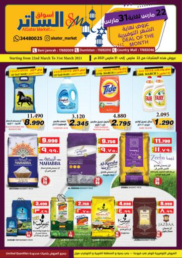 Bahrain Al Sater Market offers in D4D Online. Deal of The Month. Deal of The Month is Here at Al Sater Market. Product of Your Choice, Available at Exciting Prices. Offers on Groceries, Frozen Products and Many More. Valid Till 31st March. Enjoy Shopping!. Till 31st March