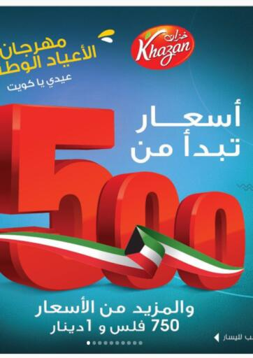 Kuwait Salwa Co-Operative Society  offers in D4D Online. 0.500, 0.750 Fils Offer. . Until Stock Last