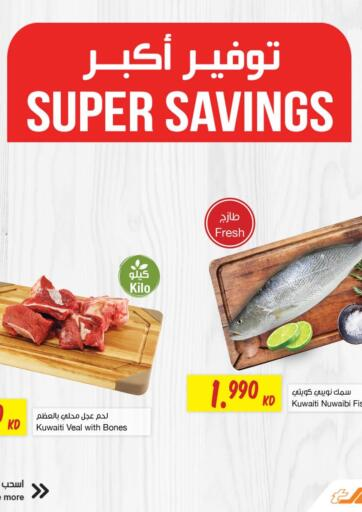 Kuwait Sultan Center offers in D4D Online. Super Savings. . Till 9th February