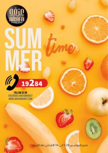Egypt - Cairo Arafa Market offers in D4D Online. Summer Time. . Till 14th August
