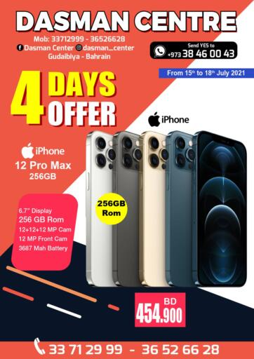 Bahrain Dasman Centre offers in D4D Online. Exciting Offers. Dasman Centre provides Exciting Offers on Mobiles of different brands. This offer is valid Until Stock Last! Enjoy shopping!!. Until Stock Last