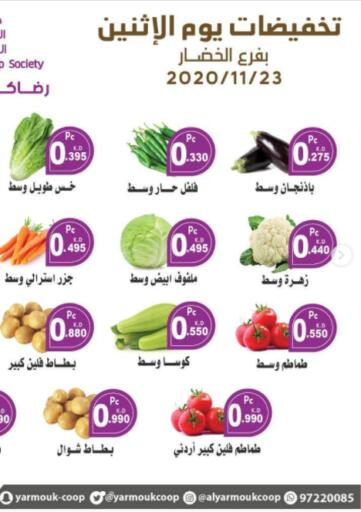 Kuwait Al Yarmouk Cooperative Society offers in D4D Online. Fresh Deals. . Only On 23rd November