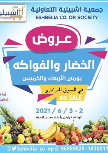 Kuwait Eshbelia Co-operative Society offers in D4D Online. Fruits & Vegetables Offers. . Till 3rd June