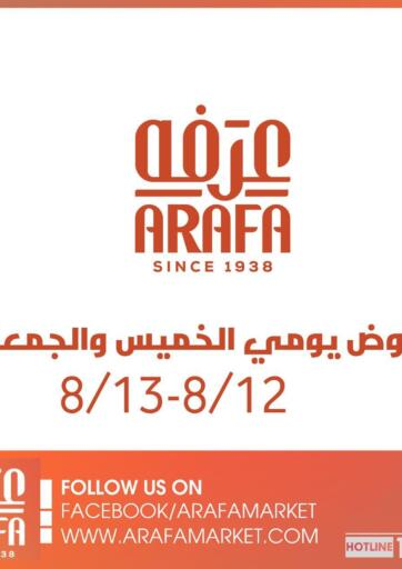 Egypt - Cairo Arafa Market offers in D4D Online. Thursday and Friday offers. . Till 13th August