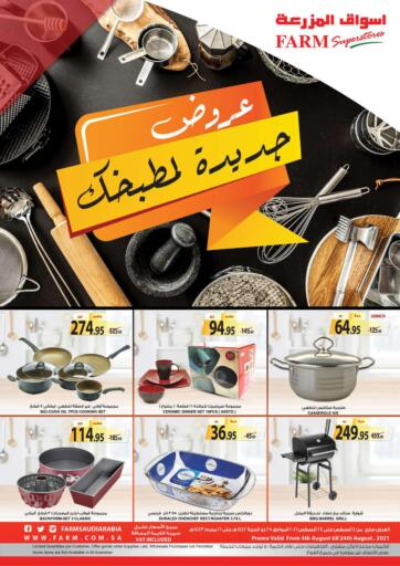 KSA, Saudi Arabia, Saudi - Dammam Farm Superstores offers in D4D Online. New Offers For Your Kitchen. . Till 24th August