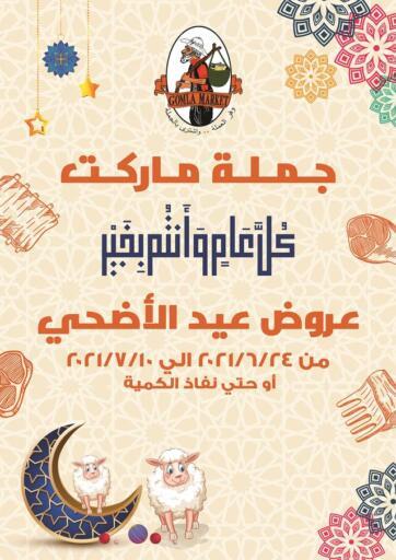 Egypt - Cairo Gomla Market offers in D4D Online. Eid Al-Adha Offers. . Till 10th July