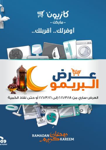 Egypt - Cairo Kazyon  offers in D4D Online. Ramadan Offers. . Until Stock Last