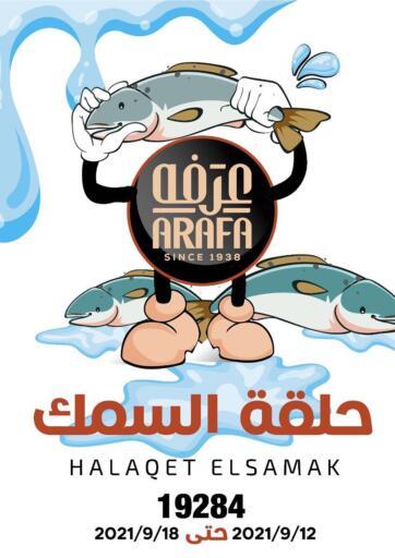 Egypt - Cairo Arafa Market offers in D4D Online. Arafah Fish Magazine. . Till 18th September
