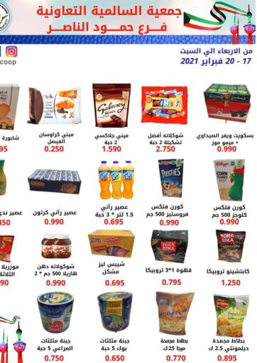 Kuwait Salmiya Co-op Society offers in D4D Online. Special Offer. . Till 20th February