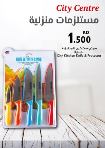 Kuwait City Centre  offers in D4D Online. Special Offer. . Until stock Last