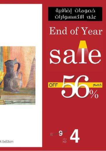 Kuwait Safat Home  offers in D4D Online. End Of The Year Sale. . Until Stock Last