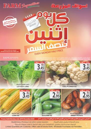 KSA, Saudi Arabia, Saudi - Al Khobar Farm Superstores offers in D4D Online. Every Monday Half Price. Get your favorite groceries and other products while 'Every Monday half price' at Farm Markets only on 28th December 2020. Enjoy Shopping!!. Only on 28th December