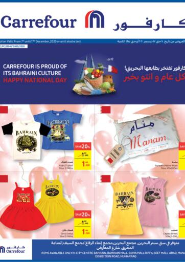 Bahrain Carrefour offers in D4D Online. Happy National Day. . Till 17th December