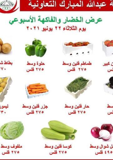Kuwait Abdullah Al-Mubarak Co-op. Society offers in D4D Online. Special Offer. . Till 22nd June
