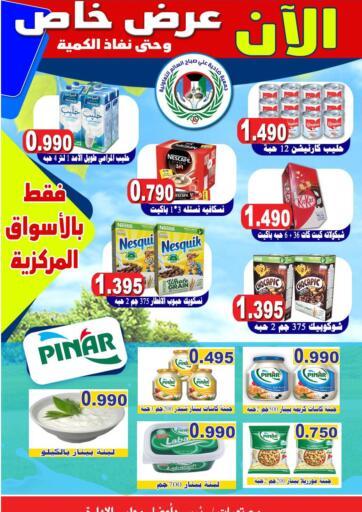 Kuwait Sabah Al Salem Co op offers in D4D Online. Special Offer. . Until Stock Last
