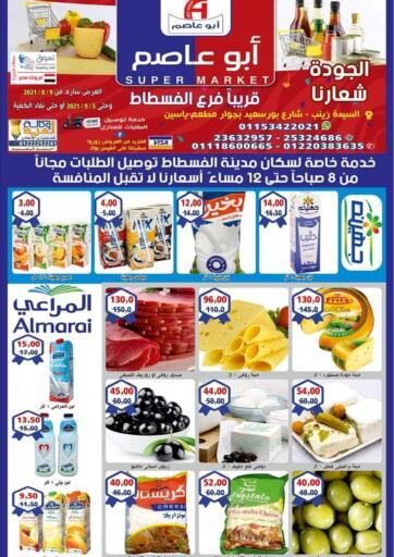 Egypt - Cairo Abo Asem offers in D4D Online. Special Offer. . Till 5th September