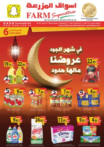 KSA, Saudi Arabia, Saudi - Qatif Farm Superstores offers in D4D Online. Ramadan Offers. Now you can get your products from your favorite brands during the 'Ramadan Offers ' at Farm Superstores. This offer is only valid Till 4th May 2021. Enjoy Shopping!!!. Till 4th May