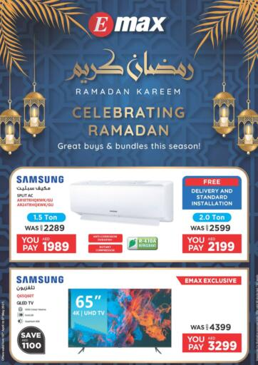 UAE - Dubai Emax offers in D4D Online. Celebrating Ramadan. . Till 5th May